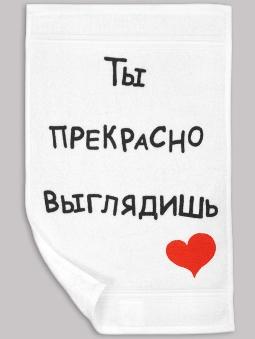 прикольное полотенце, сувенир