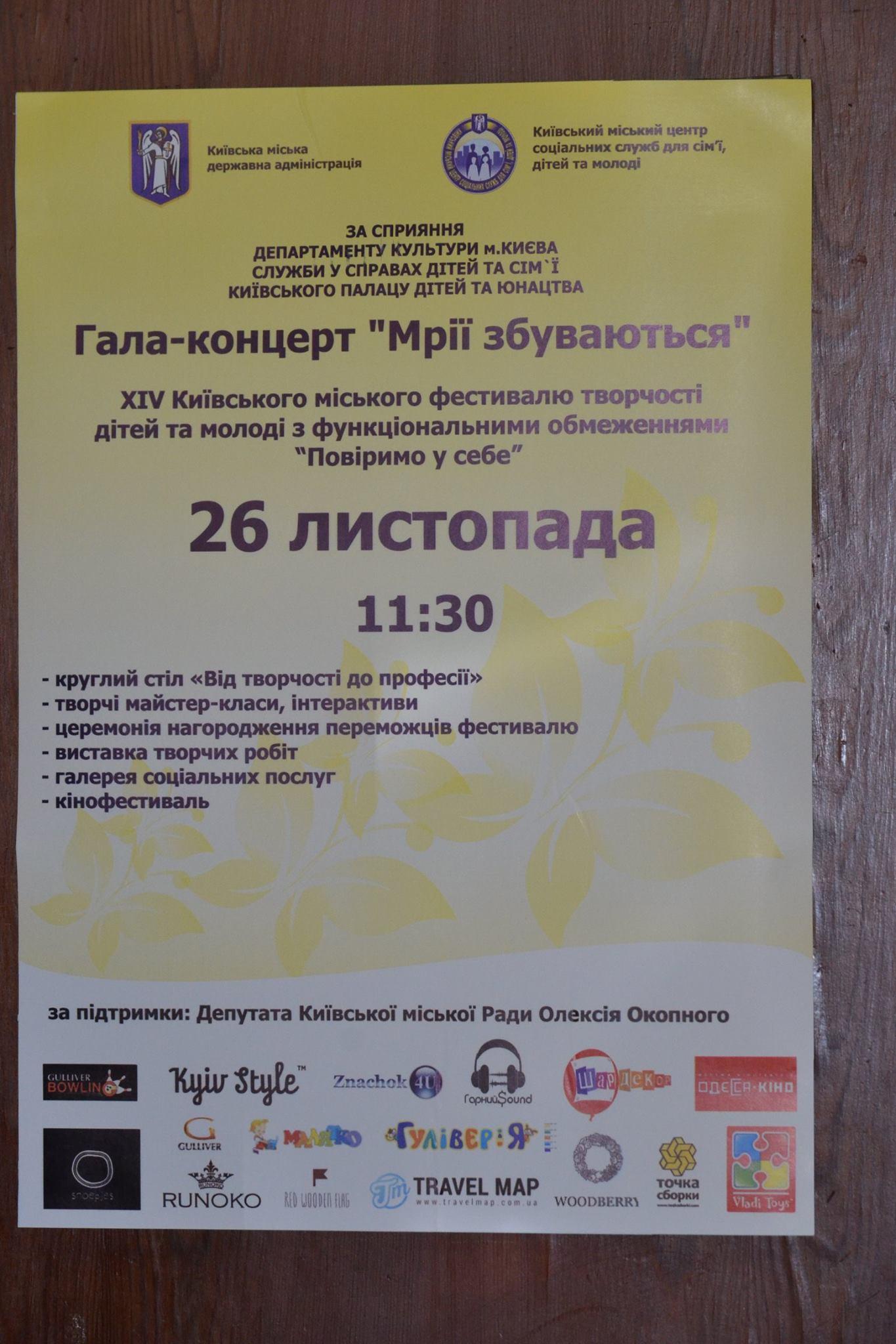 фестиваль - участь спонсора